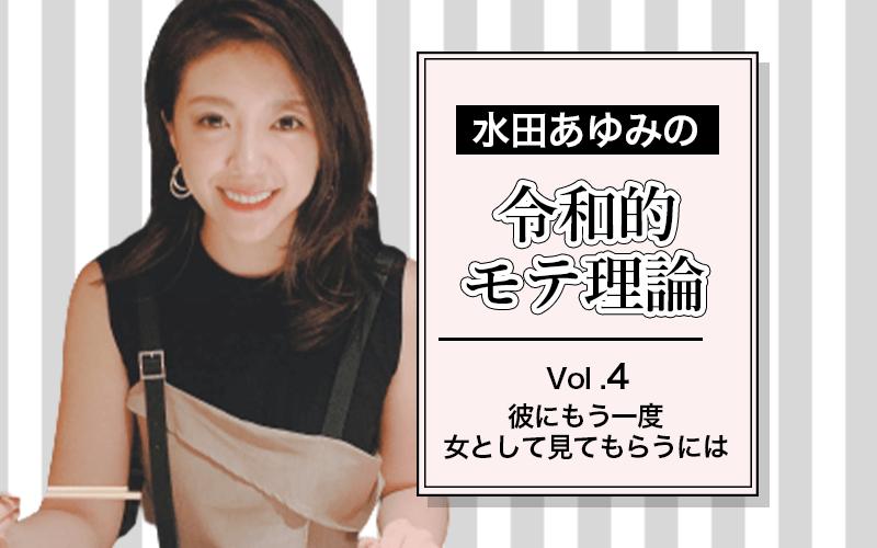 「彼にもう一度女性として意識してもらうには?」|水田あゆみの令和的モテ理論 Vol.4