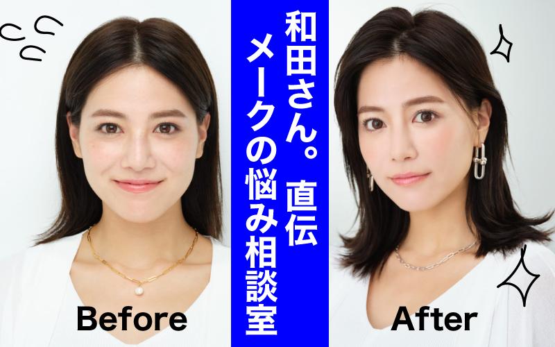 美容クリエイター和田さん。の「メークお悩み相談室」vol.6 |ほうれい線をカバーしたい!