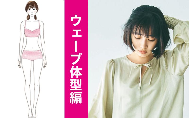 【骨格診断】「体型別の着回しやすい服」7選【ウェーブ体型編】
