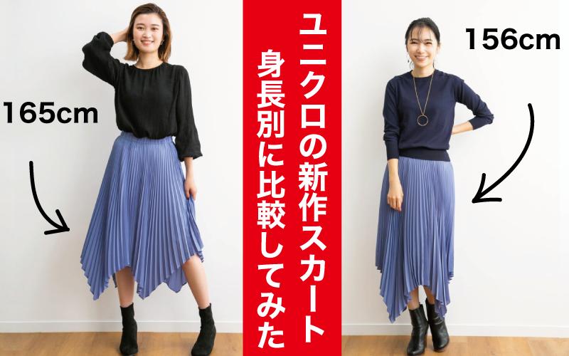 【ユニクロ】明日発売!話題の新作スカート身長別比較【¥3,990】