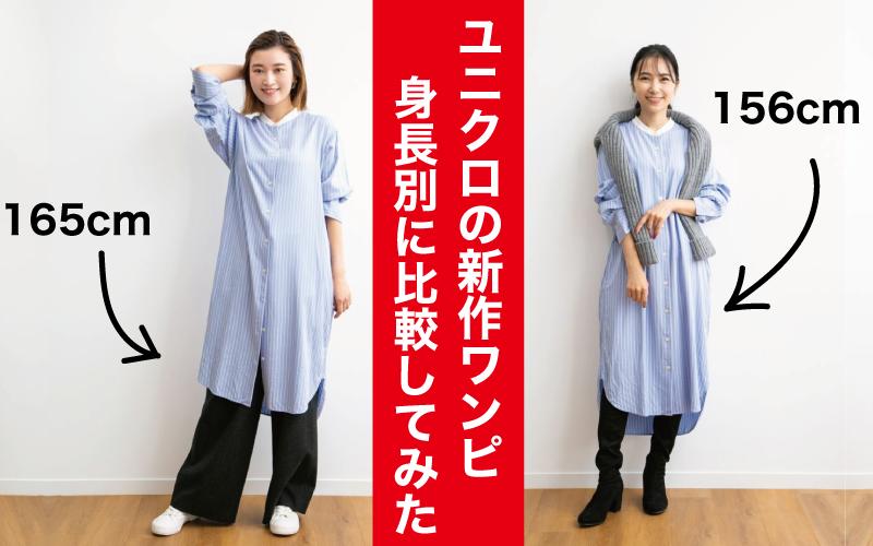 【ユニクロ】明日発売!話題の新作シャツワンピ身長別比較【全身ユニクロ】