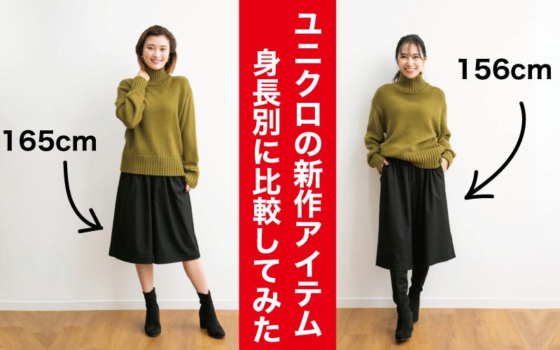 【ユニクロ】明日発売!新作ニット&パンツを身長別比較【全身ユニクロ】