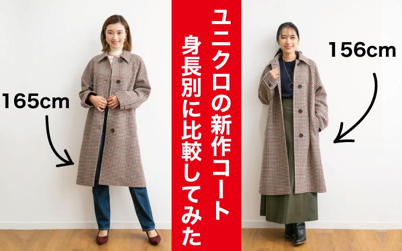 【ユニクロ】新作コートを身長高め&低め女子が着こなしてみたら…?