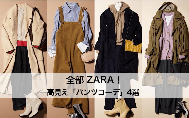 全身ZARA!2020年秋冬人気アイテムコーデ4選【パンツ編】