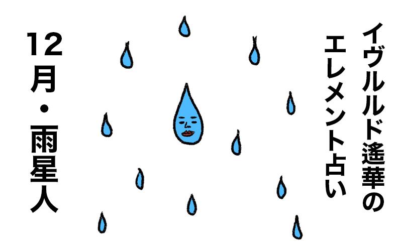 【今月の運勢】イヴルルド遙華が占う2020年12月の「雨星人」【エレメント占い】