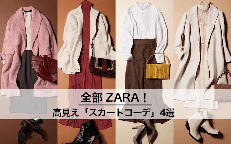 全身ZARA!2020年秋冬人気アイテムコーデ4選【スカート編】