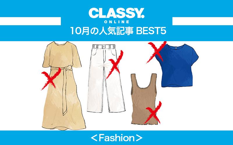 【CLASSY.】2020年10月の人気「ファッション」記事ランキングBEST5【ユニクロ、セール他】