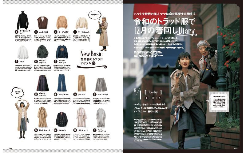 舞台は横浜!「令和のトラッド服で12月の着回しDiary」のストーリーは?|CLASSY.2021年1月号