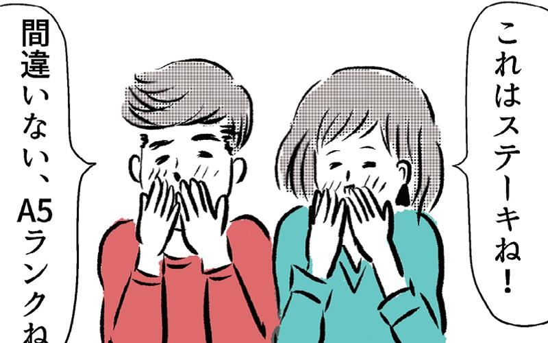 OLの男遊び【OL雑言】第7話#OL4コマ劇場