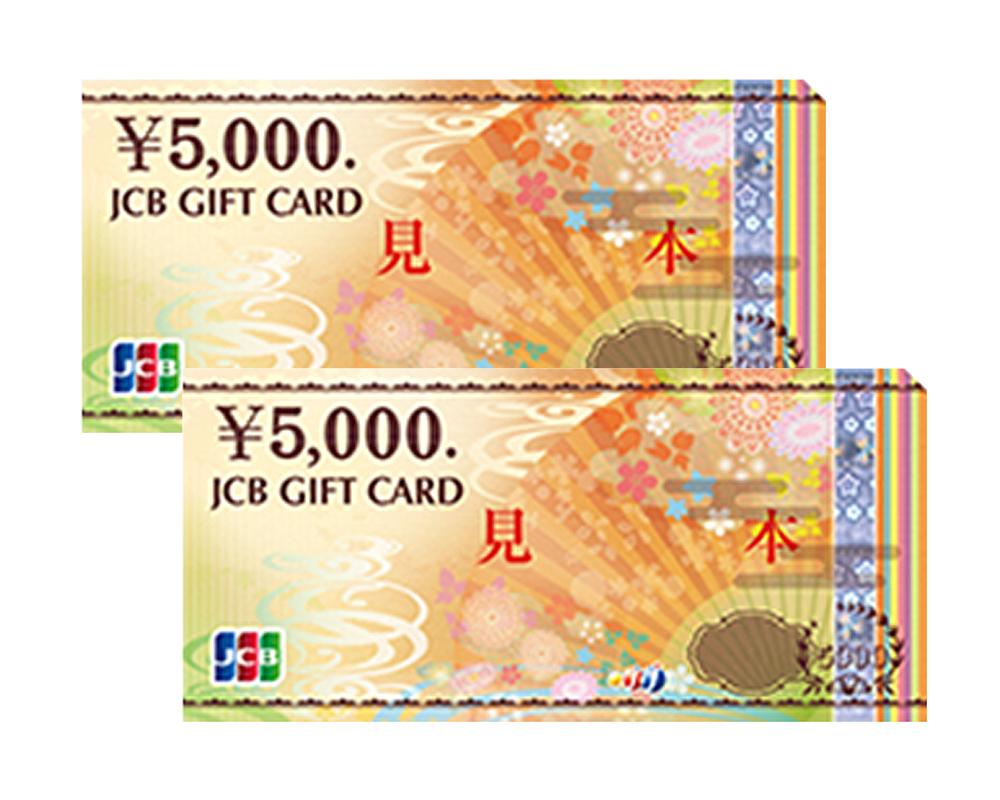 JCBギフトカード(¥10,000相当)