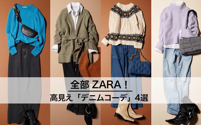 全身ZARA!2020年秋冬人気アイテムコーデ4選【デニム編】