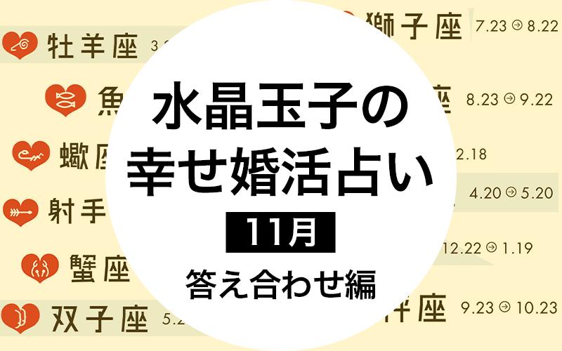 水晶玉子の「アラサー女子の幸せ婚活占い」11月の答え合わせ【総集編】