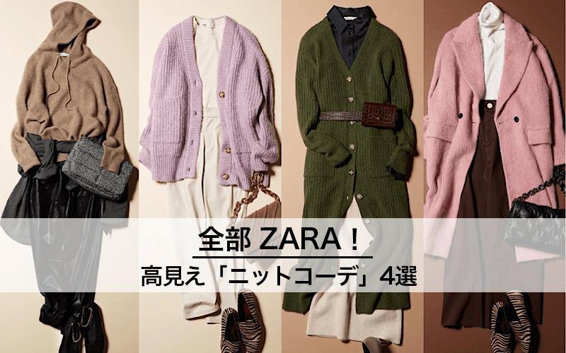 全身ZARA!2020年秋冬人気アイテムコーデ4選【ニット編】