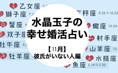 水晶玉子の「アラサー女子の幸せ婚活占い」11月【彼氏がいない人編】