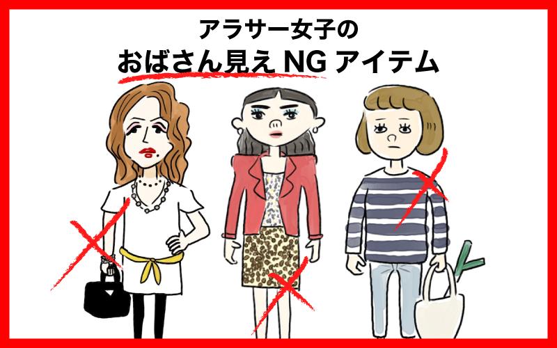 おばさんっぽい…アラサー女子要注意の「老け見え」NGアイテム3つ