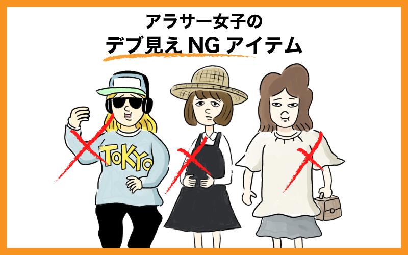 【※デブ見え注意※ 】アラサー女子の「太って見える」NGアイテム3つ