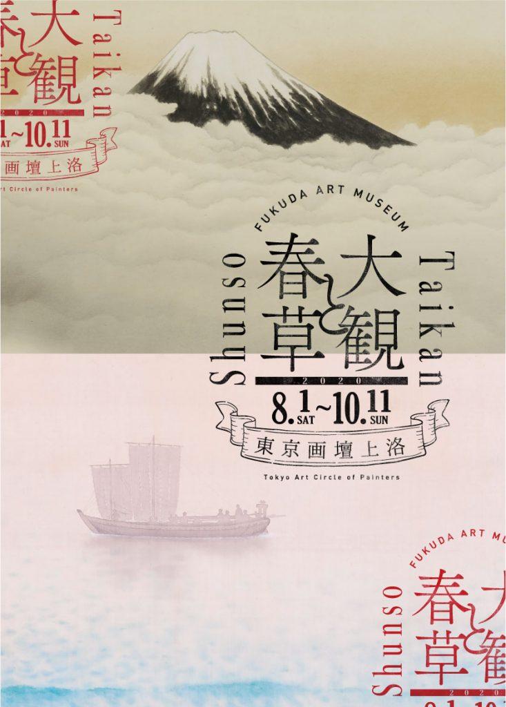 9月に京都の福田美術館で「大観