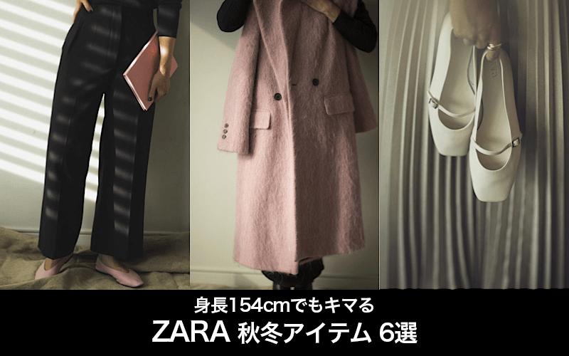 【ZARA】身長154cm編集が選ぶ「本当に使える」秋冬アイテム7選