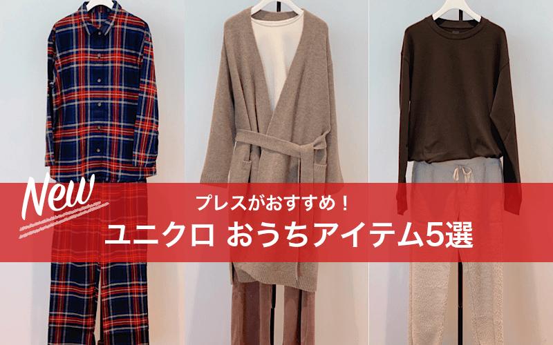 【ユニクロ】新作おうちアイテム5選【プレスがおすすめ】