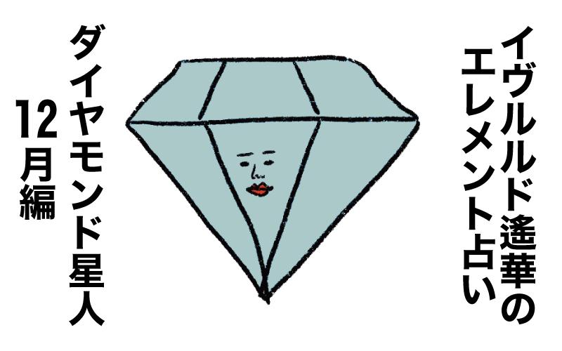 【今月の運勢】イヴルルド遙華が占う2020年12月の「ダイヤモンド星人」【エレメント占い】