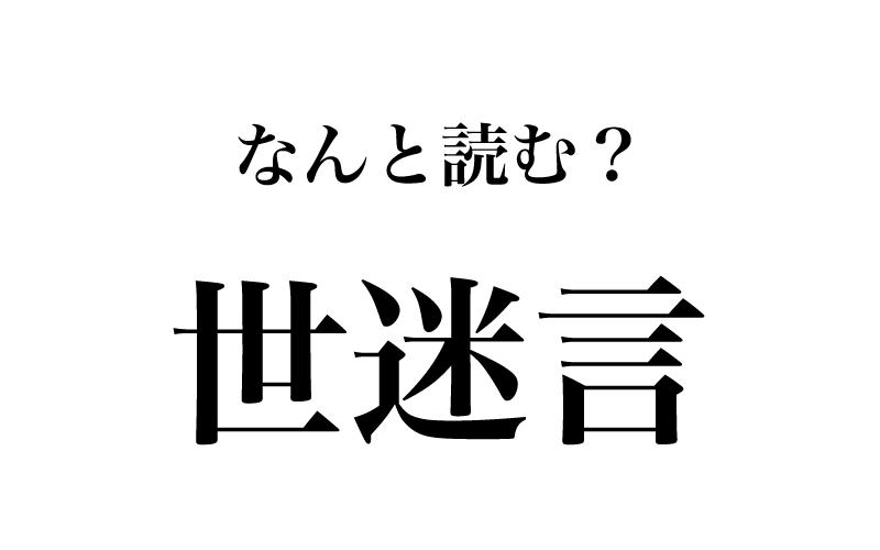 普段使うことはなくても、漢字か