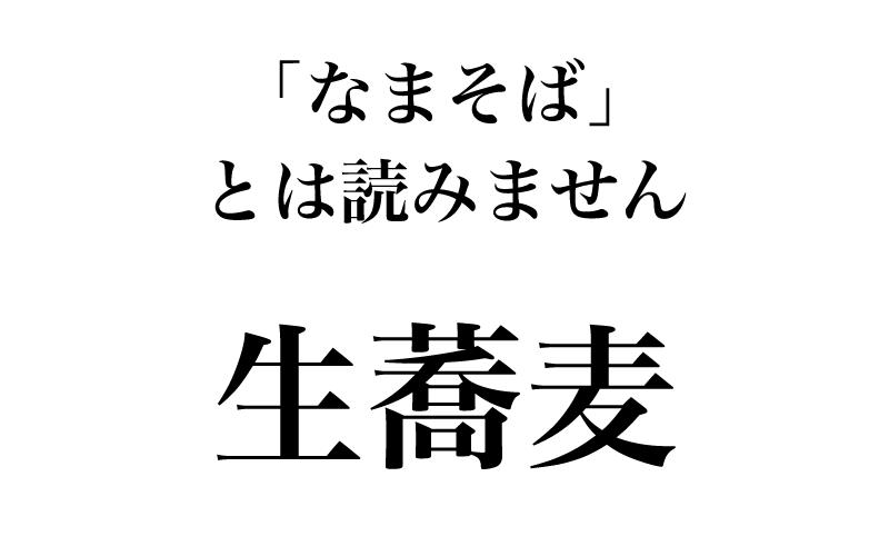 「生憎=?」「生蕎麦=?」読み間違いやすい漢字3選【ベテラン国語教師が解説】