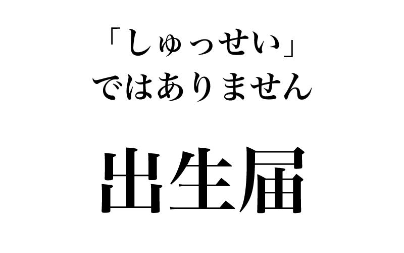 やすい 漢字 間違え