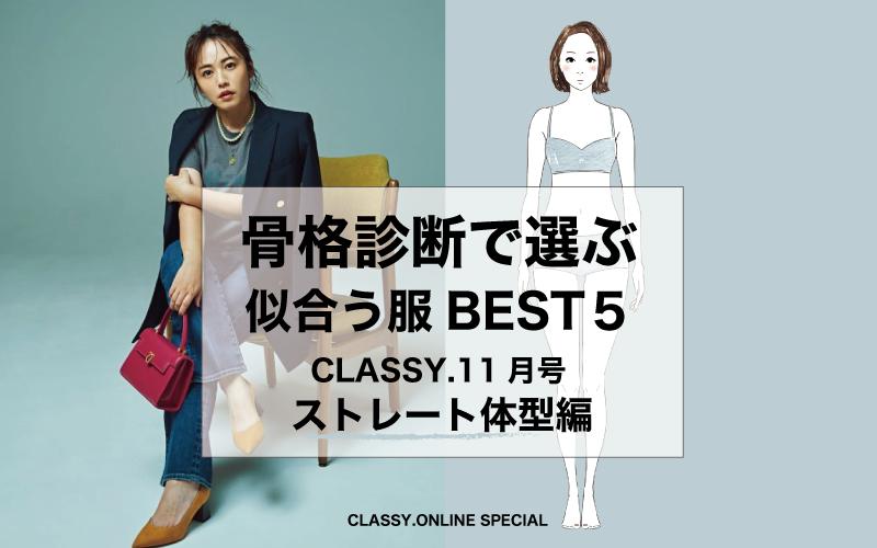 「骨格診断で選ぶ似合う服 BEST5」ストレート体型編【CLASSY.2020年11月号版】