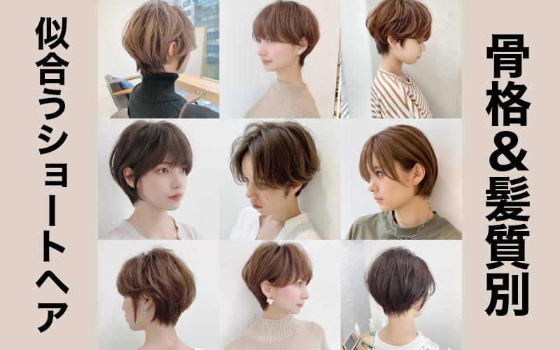 骨格&髪質別に似合うおすすめのショートヘア9選【大人女子】