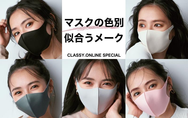 【マスクの色別】似合う秋冬アラサーメーク完全版|ピンク、黒、カーキ、グレー、ベージュ