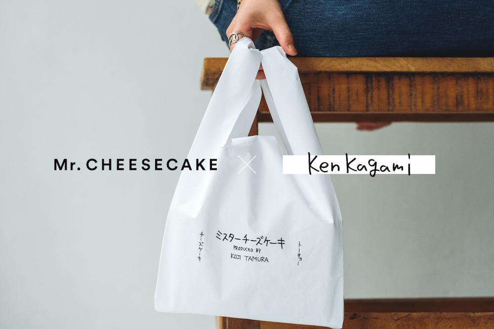 【数量限定】Mr. CHEESECAKEオリジナル『エコバッグ』がオシャレ!現代美術作家・加賀美健氏とコラボ