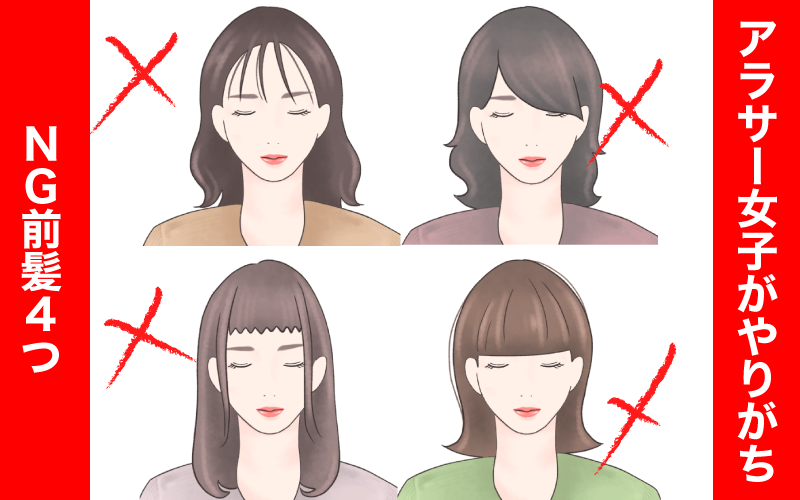 なんかダサい…アラサー女子のやりがちな「NG前髪」4つ