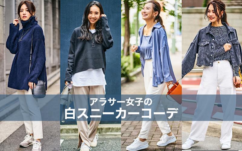 アラサー女子の秋冬「白スニーカー」コーデ4選【オシャレ読者をスナップ】