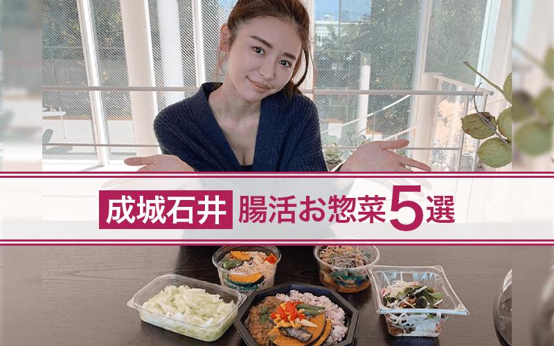 【加治ひとみ】腸活モデルおすすめの「成城石井」ごはん5選