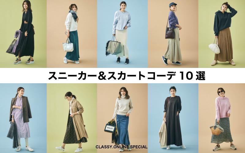 パンツじゃない、スニーカー「大人カジュアルコーデ」10選【スカート&ワンピ】
