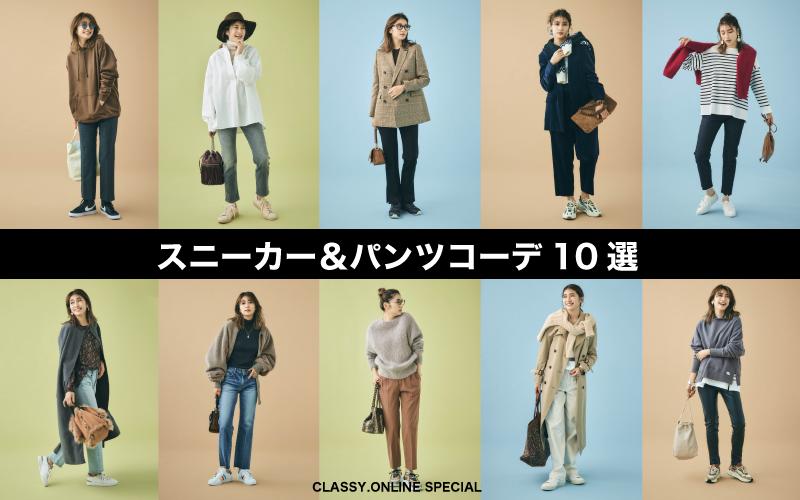 スニーカー&パンツの「大人カジュアルコーデ」10選【NIKE、コンバース…】