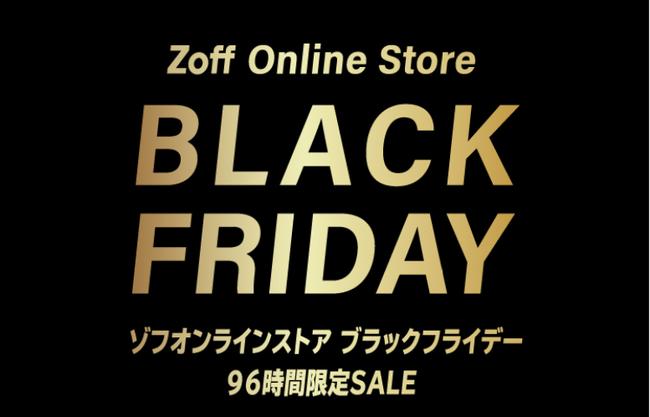 【5,000円→960円】メガネ「Zoff」のBLACK FRIDAYがお得すぎる【今日から】