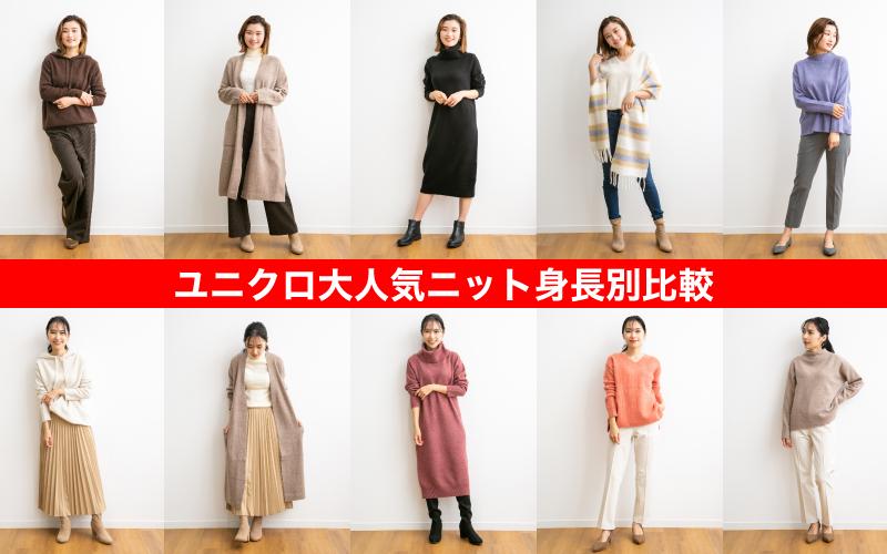 「ユニクロニット」アラサー女子の身長別の着こなし比較【人気の5型】