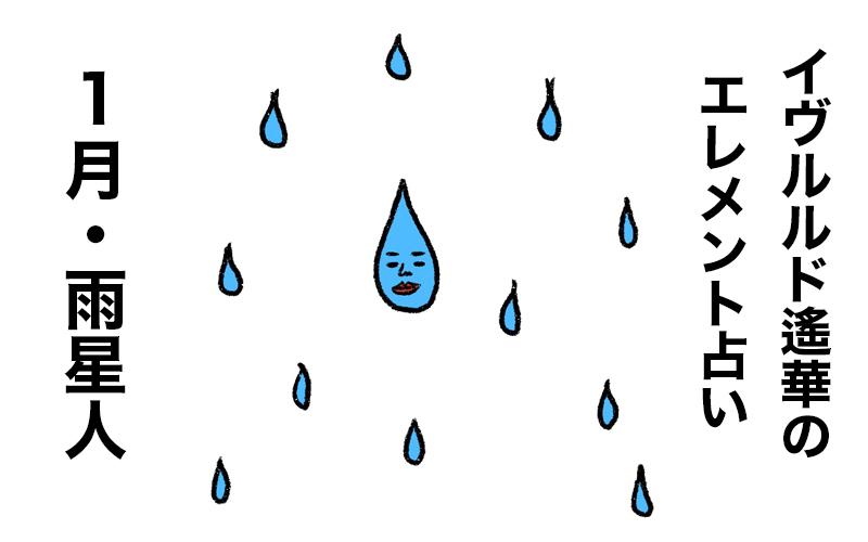 【今月の運勢】イヴルルド遙華が占う2021年1月の「雨星人」【エレメント占い】