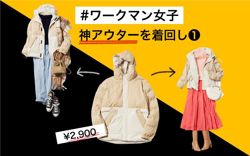 【ワークマン】¥2,900神アウターを『CLASSY.的大人カジュアル』に着回し!❶ベージュダウン編