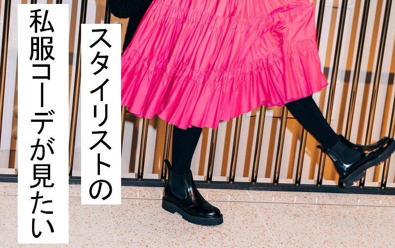 CLASSY.スタイリストの私服ブーツコーデ