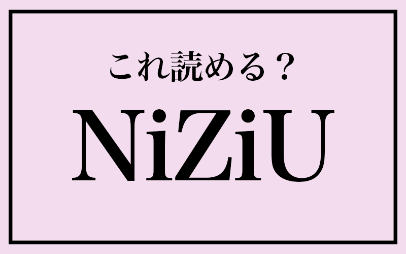読めなかったらおばさん?2020年「流行語検定」【❶難読ワード編】