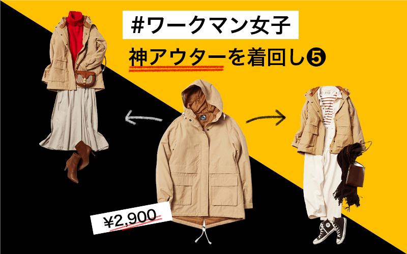 【ワークマン】¥2,900神アウターを『CLASSY.的大人カジュアル』に着回し!❺マウンパ編