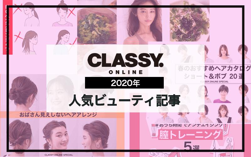 【CLASSY.】2020年の人気「ビューティ」記事ランキングBEST5【総集編】