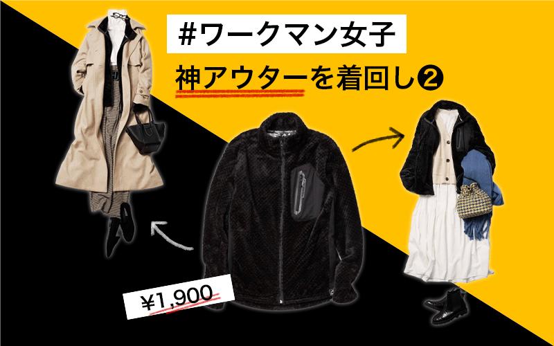 【ワークマン】¥1,900神アウターを『CLASSY.的大人カジュアル』に着回し!❷メンズフリース編