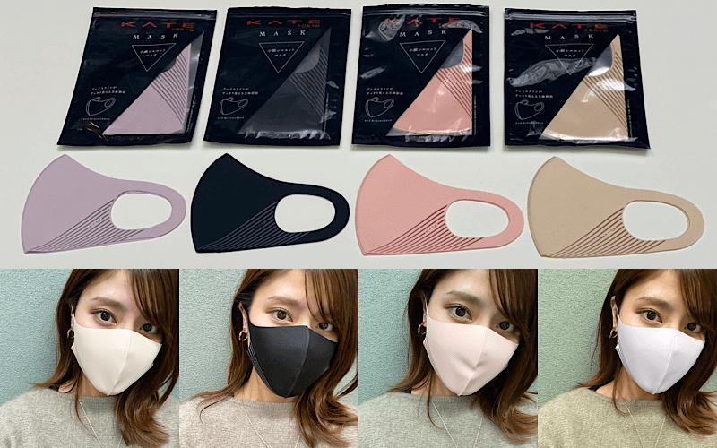 【2枚で990円】KATEの「小顔マスク」を全色比較してみた
