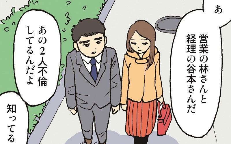 不倫カップルの頭の中【ただいま婚活迷走中】第58話 #OL4コマ劇場