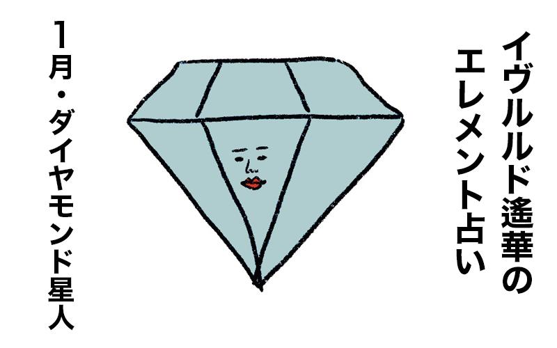 【今月の運勢】イヴルルド遙華が占う2021年1月の「ダイヤモンド星人」【エレメント占い】