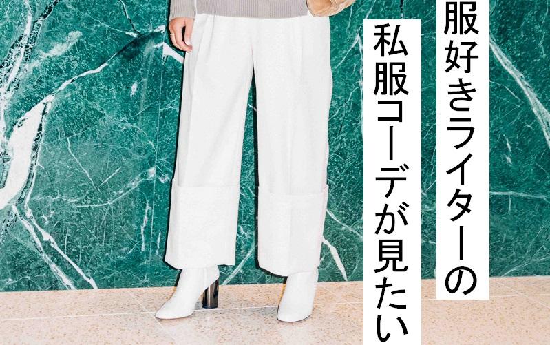 服好きライターの私服で拝見!白ブーツの正解コーデ