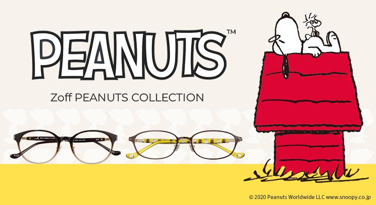 Zoff&スヌーピーの人気コラボメガネが再販開始!「Zoff PEANUTS COLLECTION」